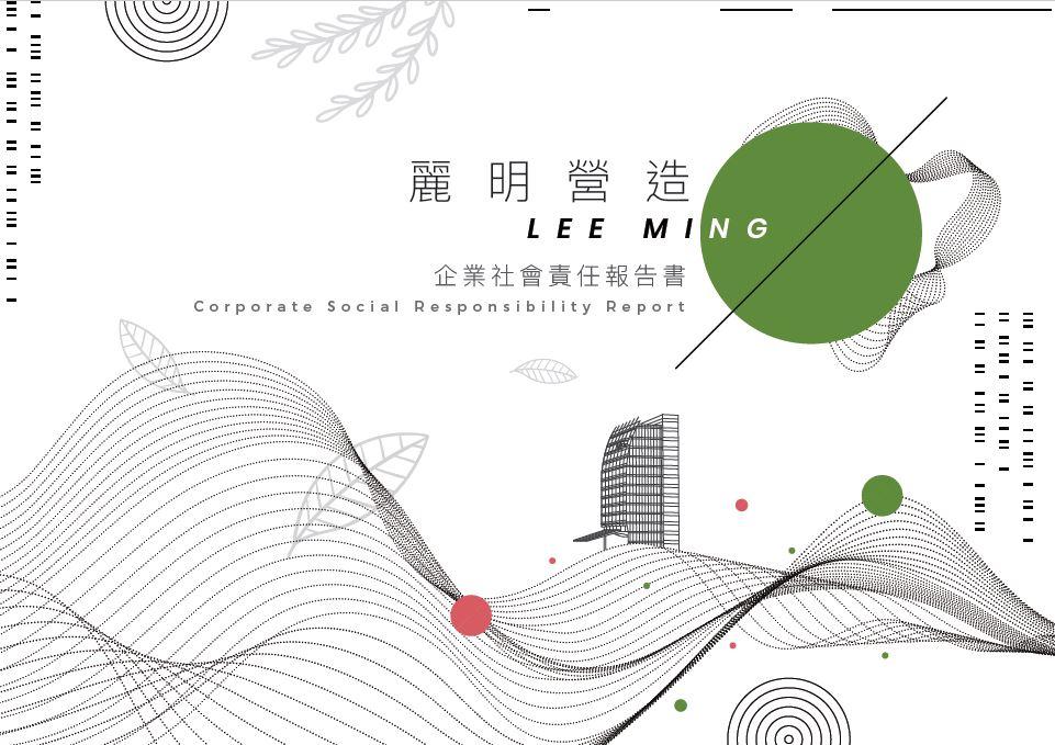 麗明營造2019年企業社會責任報告書