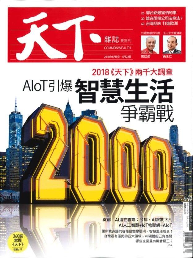 2018年《天下雜誌》2000大企業調查